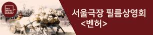 서울극장 필름 상영회 <벤허>초대 이벤트
